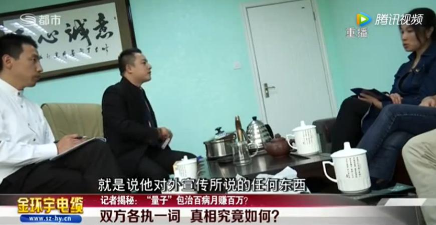 记者视频揭秘龙爱量子包治百病月赚百万传销骗局