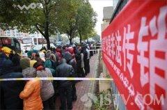 重庆:法院通报1040传销大案