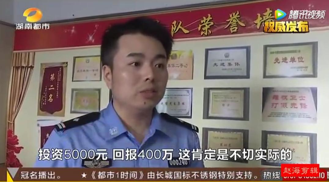 """<b>""""五行币""""传销头目国外落网 已被湖南警方押解回长沙</b>"""