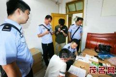 <strong>茂名警方侦破了一宗特大传销案,144名涉案人员被抓获</strong>